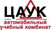 ООО «Автошкола ЦАУК»